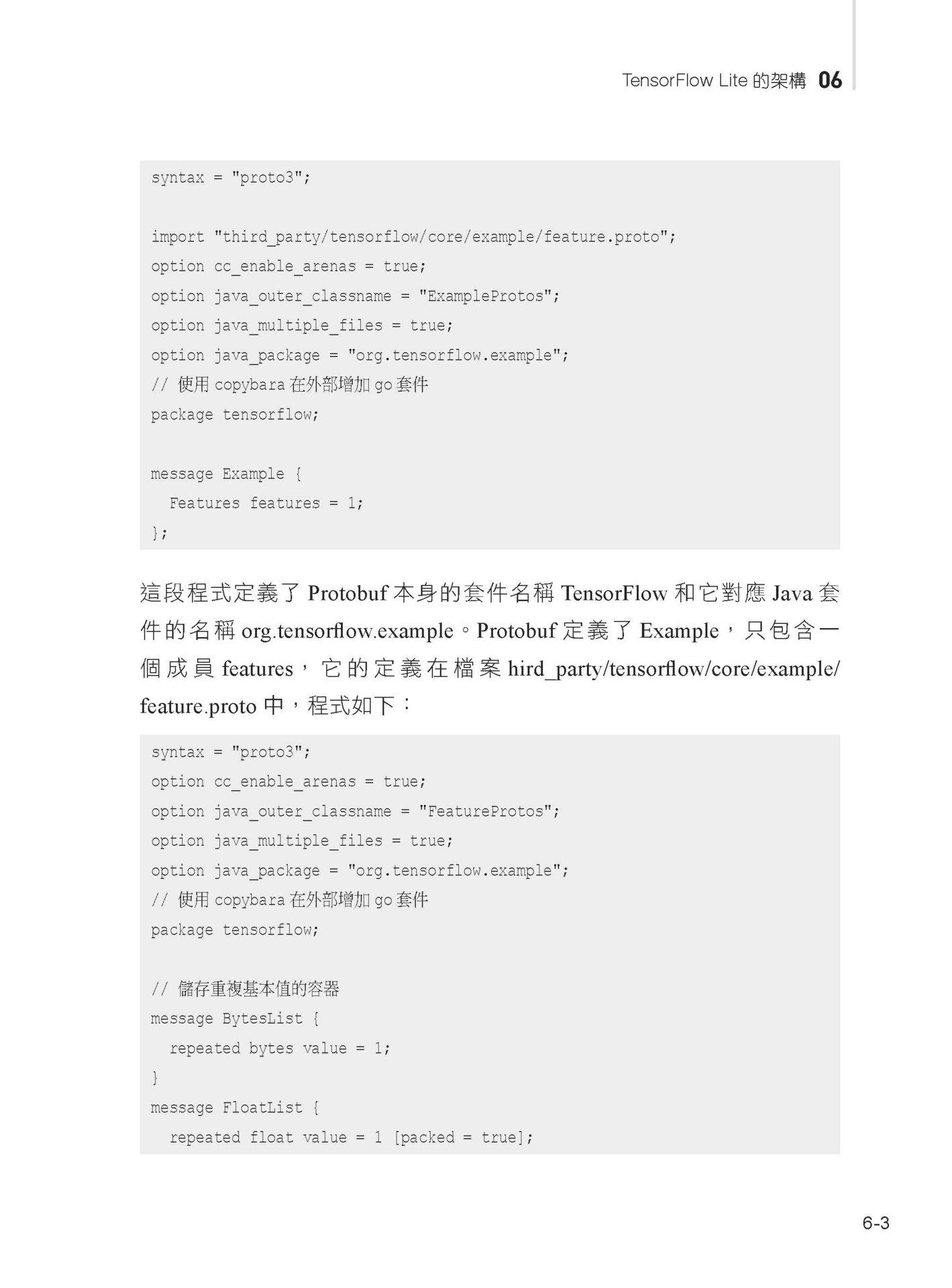 行動裝置上的 AI:使用 TensorFlow on iOS Android 及樹莓派-preview-2