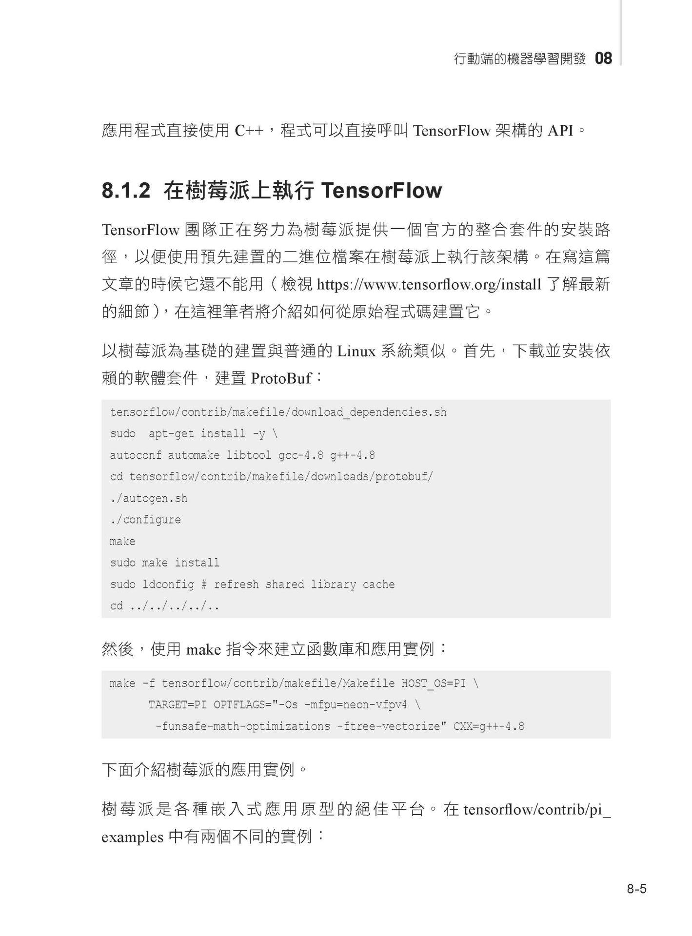 行動裝置上的 AI:使用 TensorFlow on iOS Android 及樹莓派-preview-7