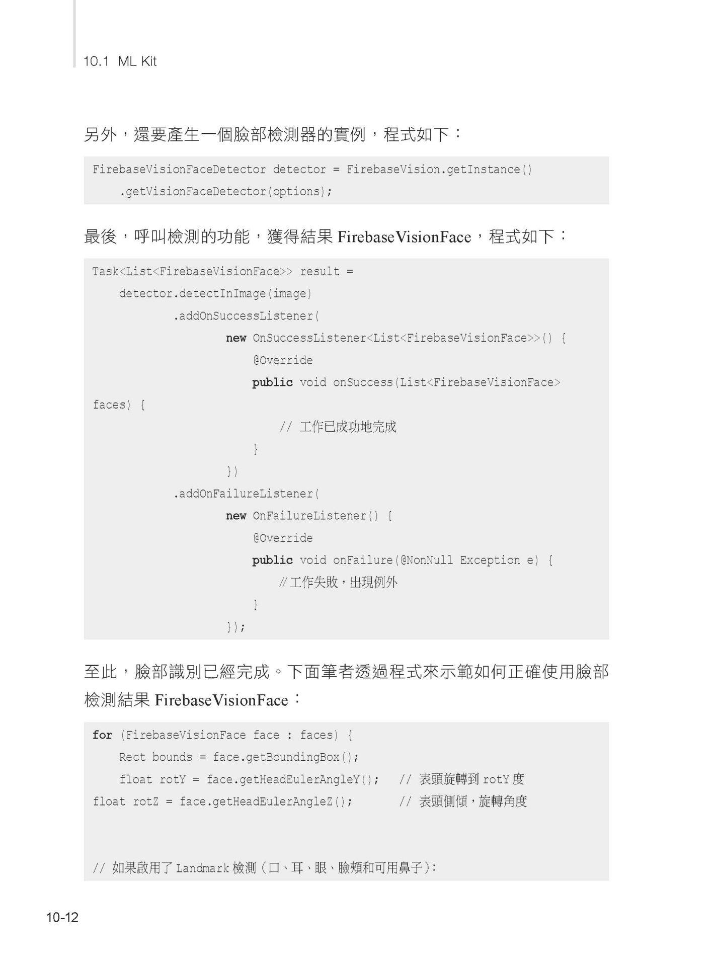 行動裝置上的 AI:使用 TensorFlow on iOS Android 及樹莓派-preview-12