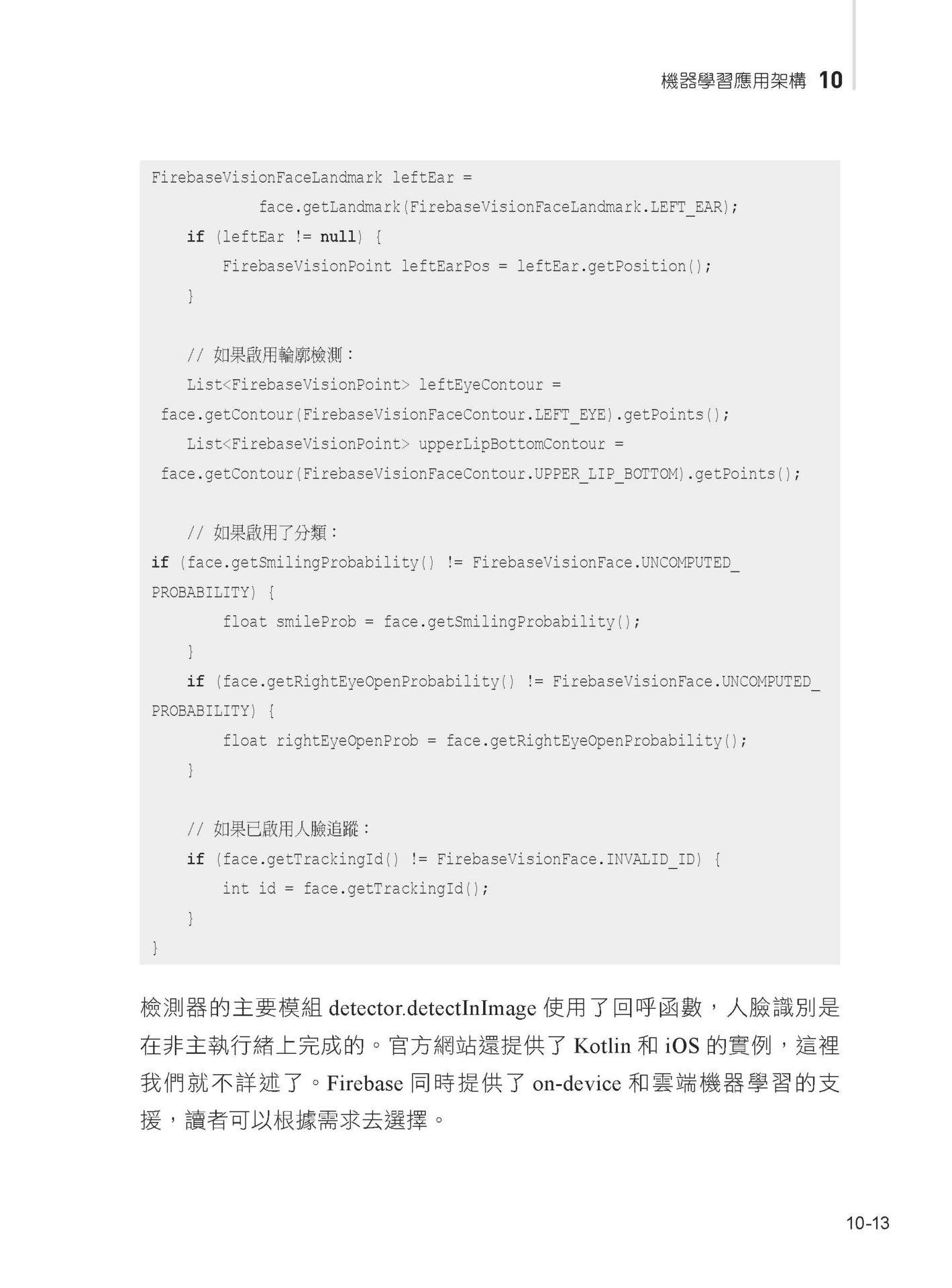 行動裝置上的 AI:使用 TensorFlow on iOS Android 及樹莓派-preview-13