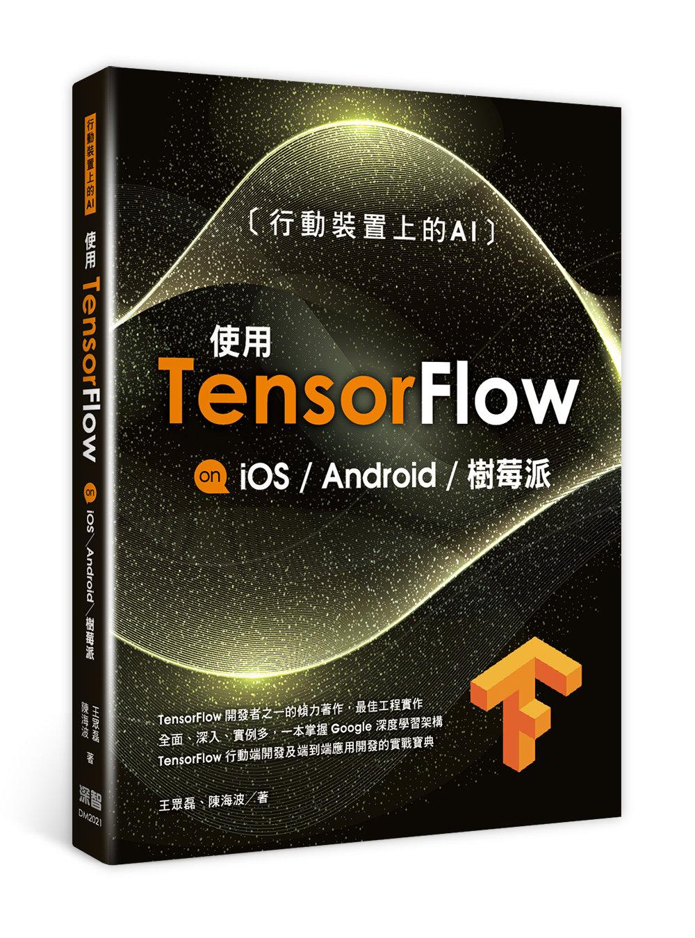 行動裝置上的 AI:使用 TensorFlow on iOS Android 及樹莓派-preview-16