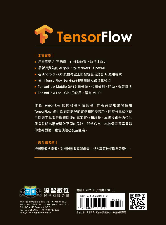 行動裝置上的 AI:使用 TensorFlow on iOS Android 及樹莓派-preview-17