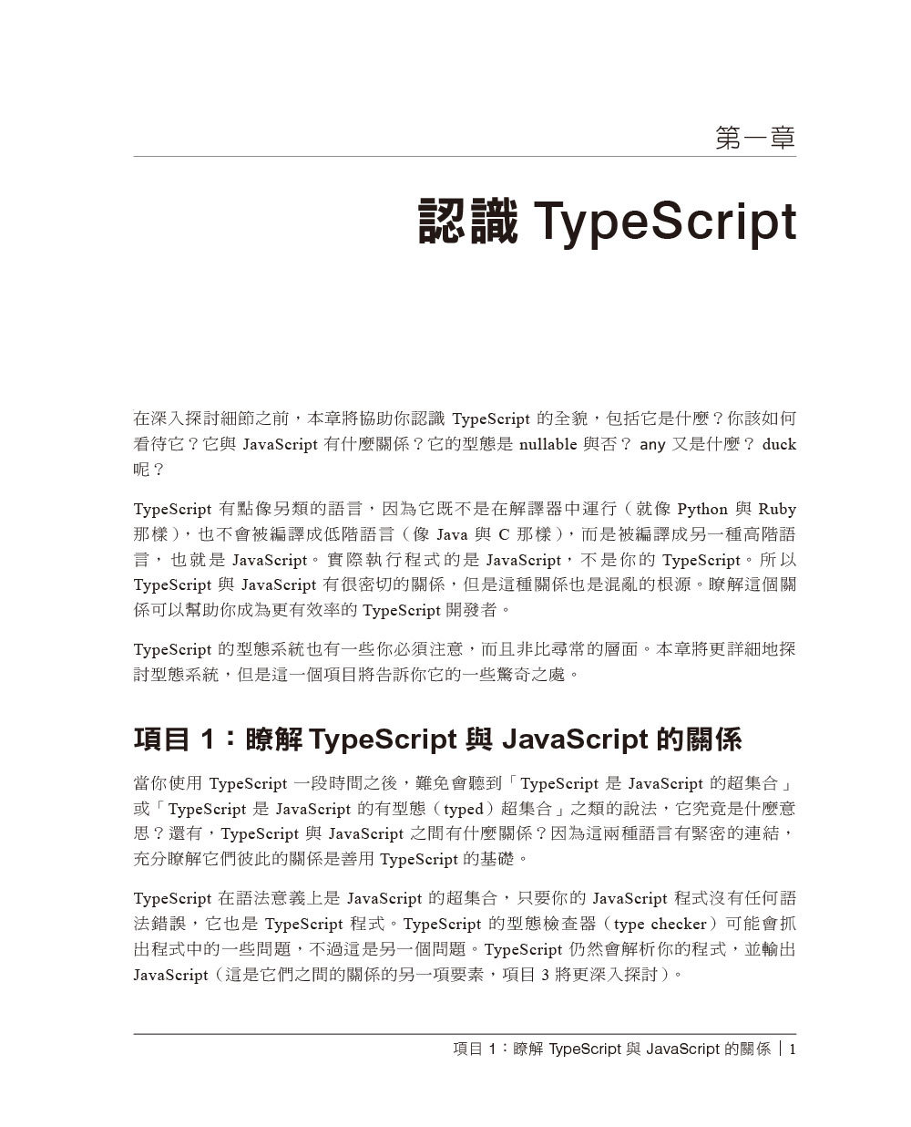 Effective TypeScript 中文版|提昇 TypeScript 技術的 62個具體作法 (Effective TypeScript)-preview-6