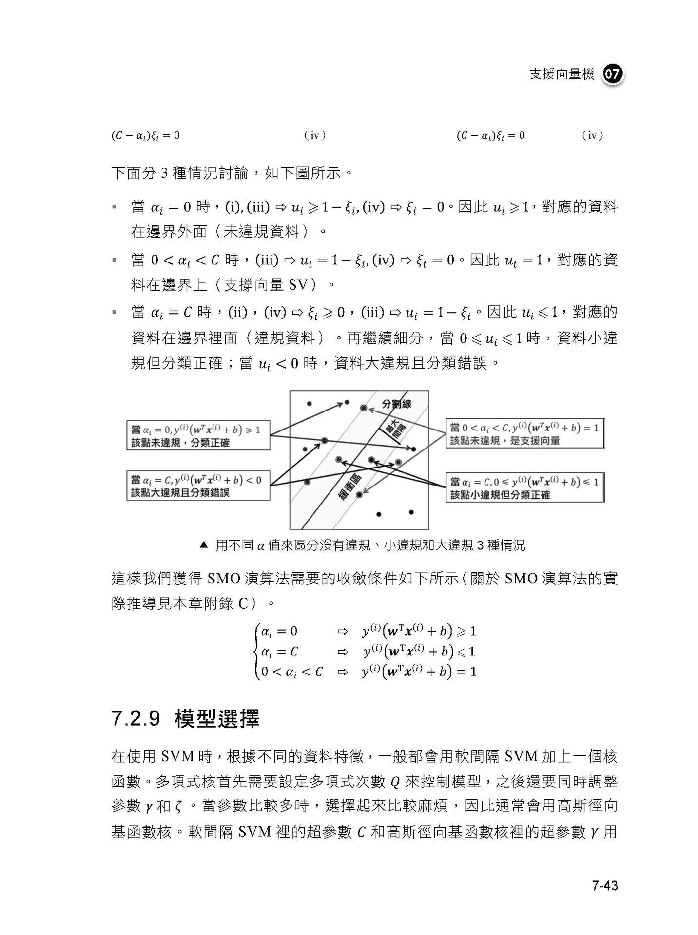 站穩 AI 大師的第一步:最直覺機器學習-preview-8