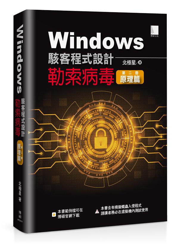 Windows 駭客程式設計:勒索病毒原理篇 (第二冊)-preview-1