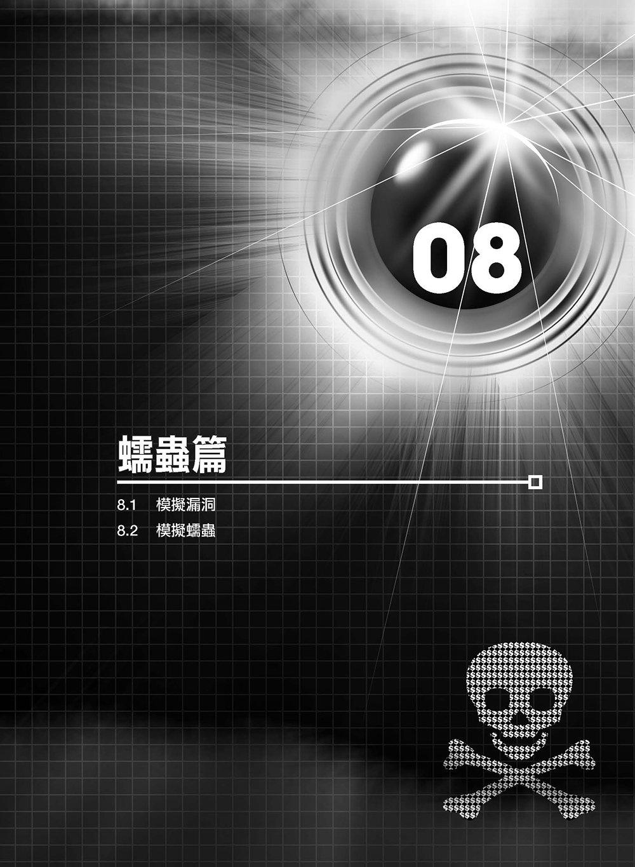 Windows 駭客程式設計:勒索病毒原理篇 (第二冊)-preview-2