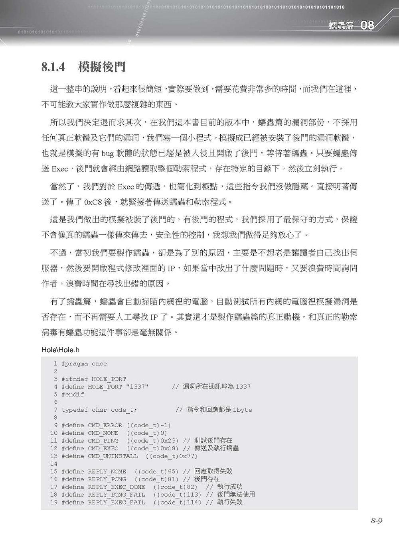 Windows 駭客程式設計:勒索病毒原理篇 (第二冊)-preview-10