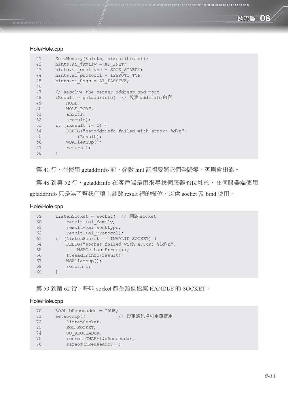 Windows 駭客程式設計:勒索病毒原理篇 (第二冊)-preview-12