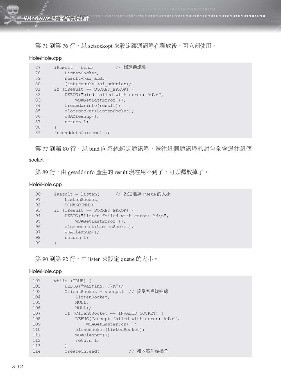 Windows 駭客程式設計:勒索病毒原理篇 (第二冊)-preview-13