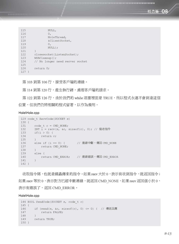 Windows 駭客程式設計:勒索病毒原理篇 (第二冊)-preview-14