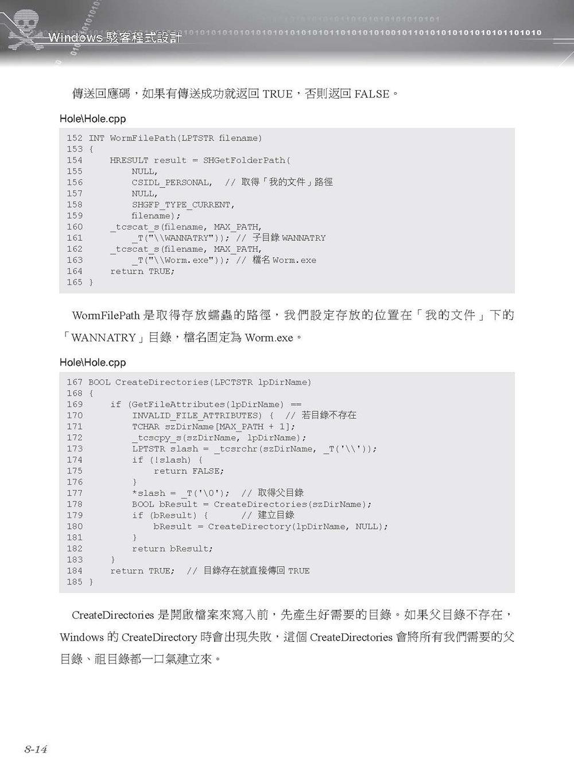 Windows 駭客程式設計:勒索病毒原理篇 (第二冊)-preview-15