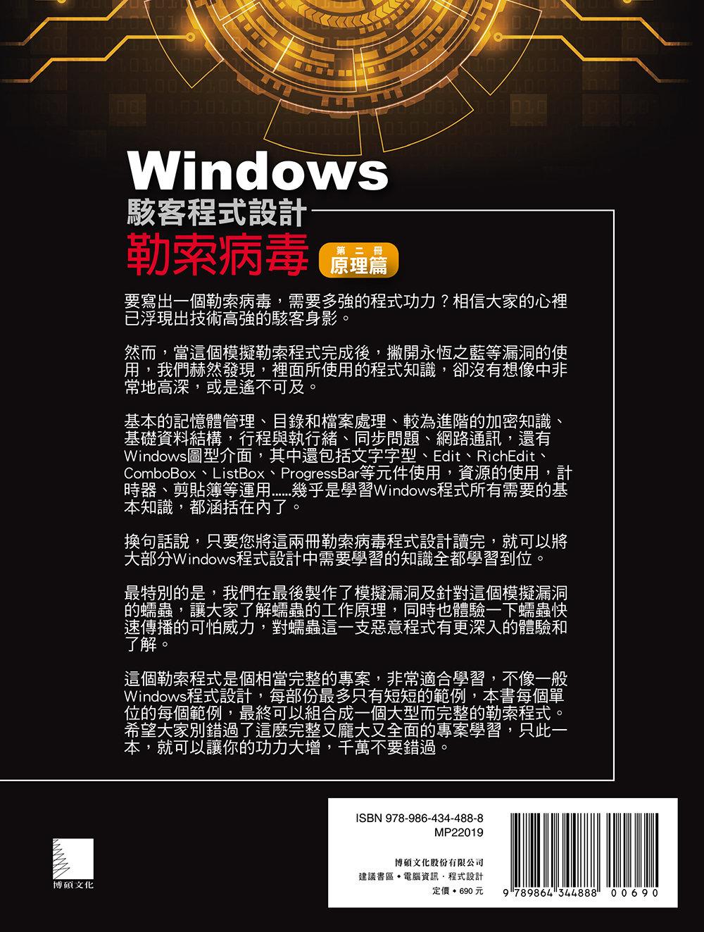 Windows 駭客程式設計:勒索病毒原理篇 (第二冊)-preview-18