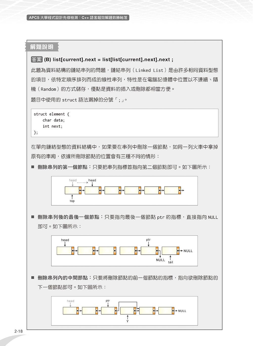 APCS 大學程式設計先修檢測:C++ 超效解題致勝祕笈-preview-2
