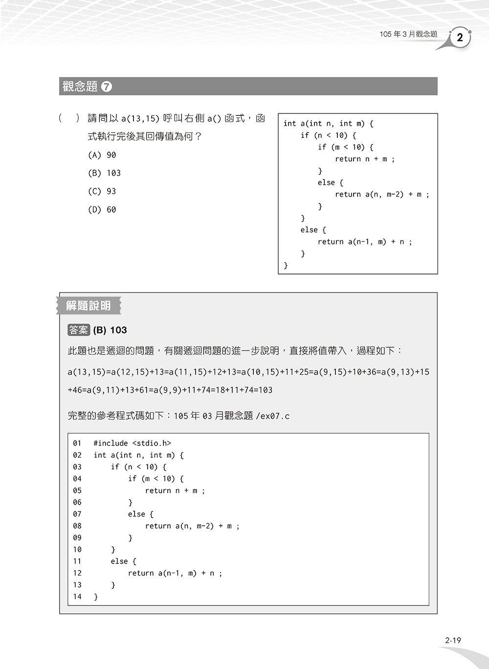APCS 大學程式設計先修檢測:C++ 超效解題致勝祕笈-preview-3