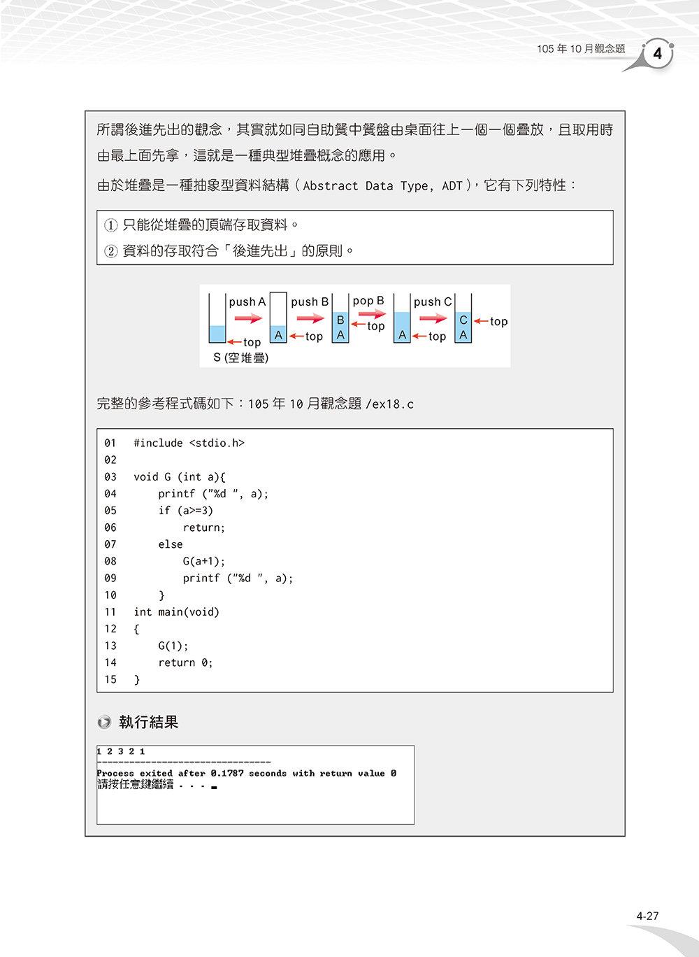 APCS 大學程式設計先修檢測:C++ 超效解題致勝祕笈-preview-5
