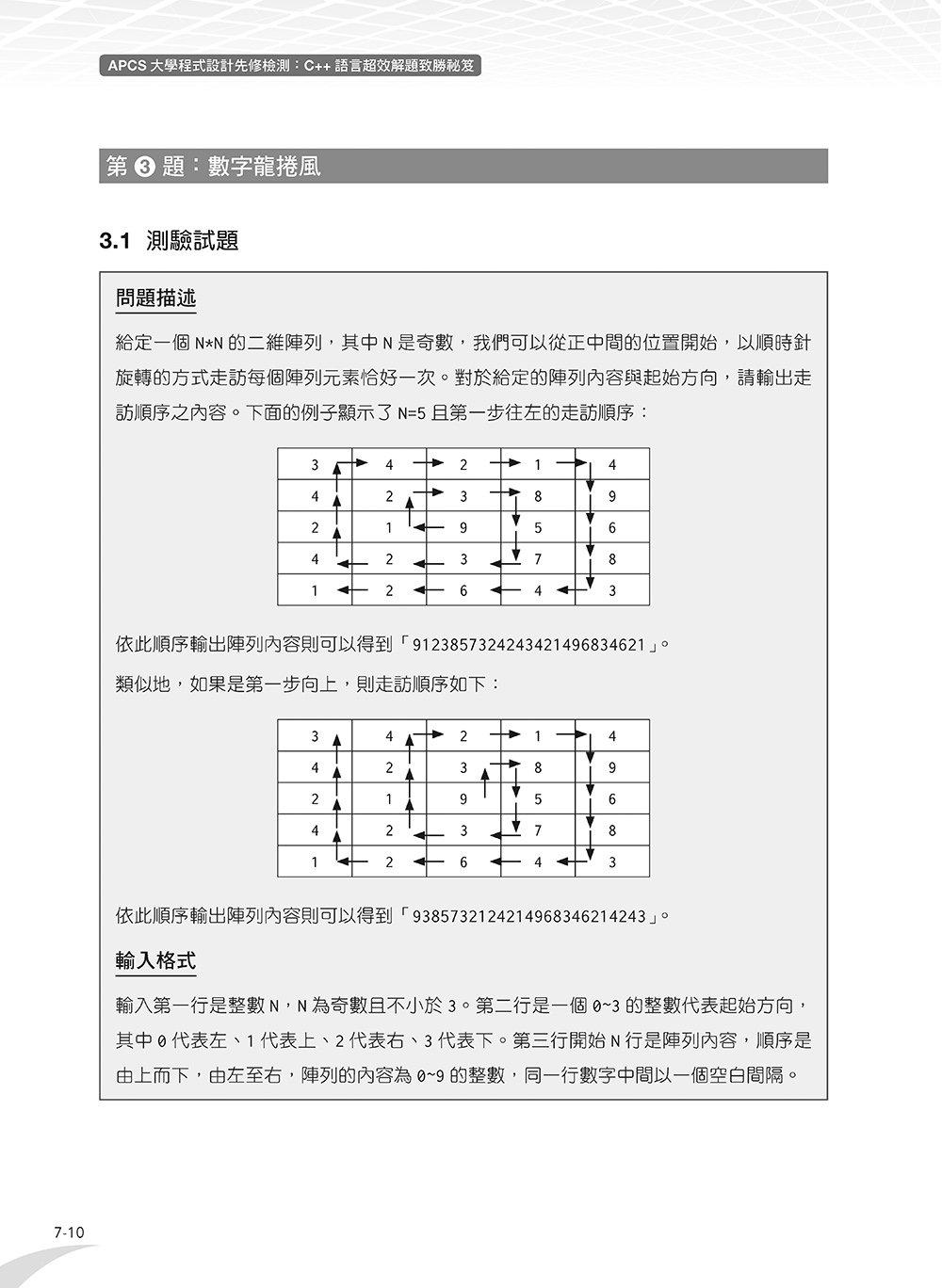 APCS 大學程式設計先修檢測:C++ 超效解題致勝祕笈-preview-6