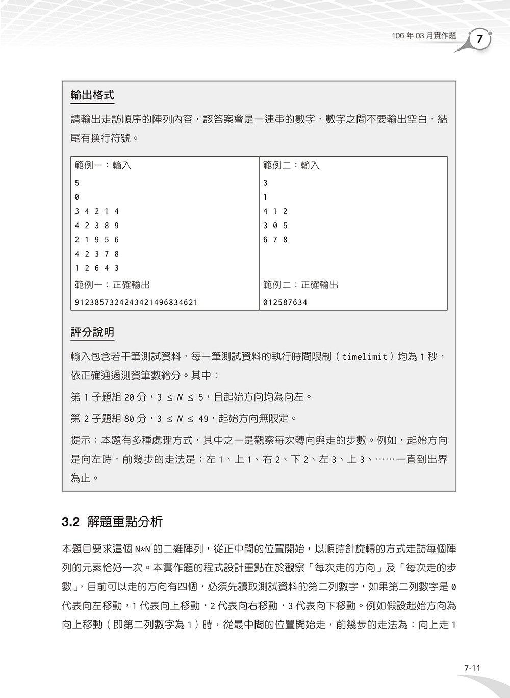 APCS 大學程式設計先修檢測:C++ 超效解題致勝祕笈-preview-7