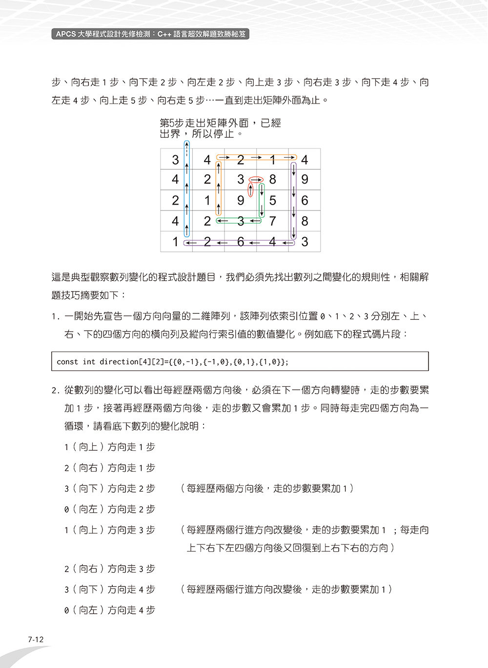 APCS 大學程式設計先修檢測:C++ 超效解題致勝祕笈-preview-8