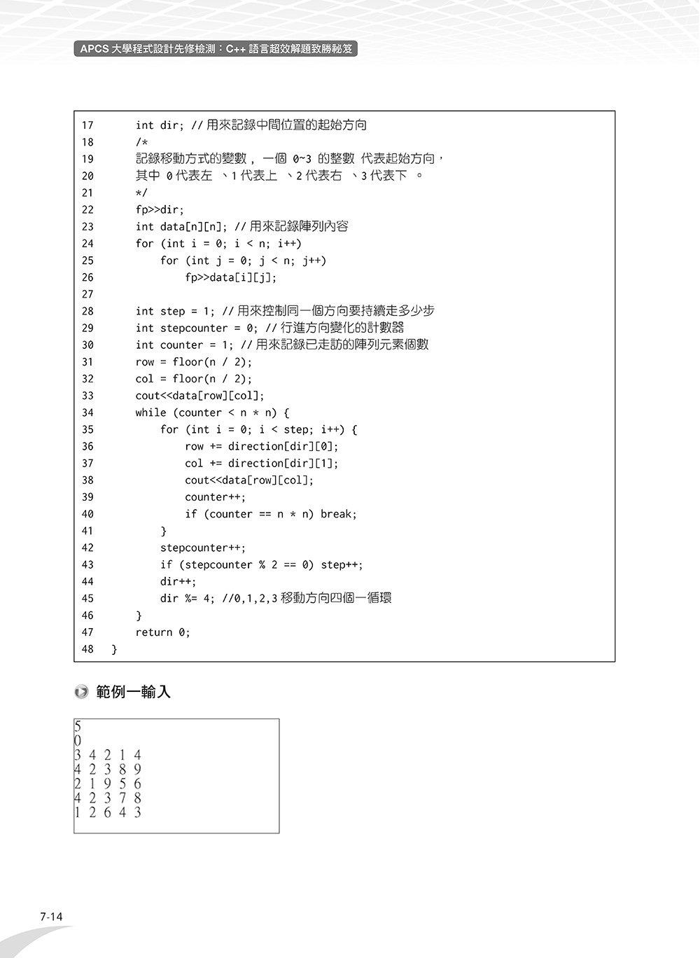 APCS 大學程式設計先修檢測:C++ 超效解題致勝祕笈-preview-10