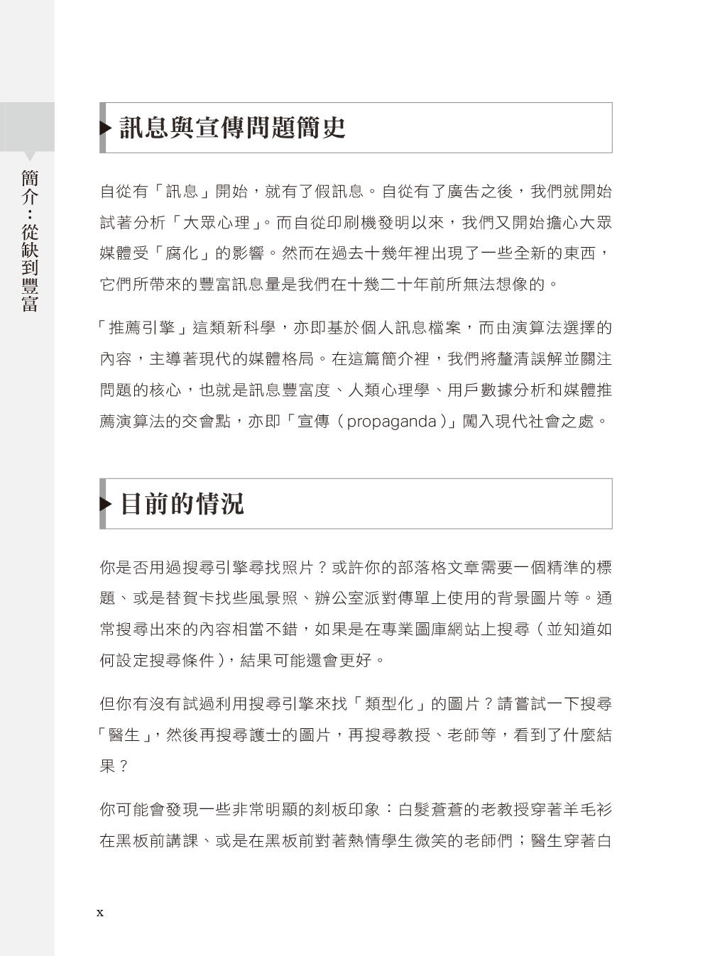 誰在帶風向、玩精準行銷|認知駭客如何操弄人心 (Data Versus Democracy: How Big Data Algorithms Shape Opinions and Alter the Course of History)-preview-1