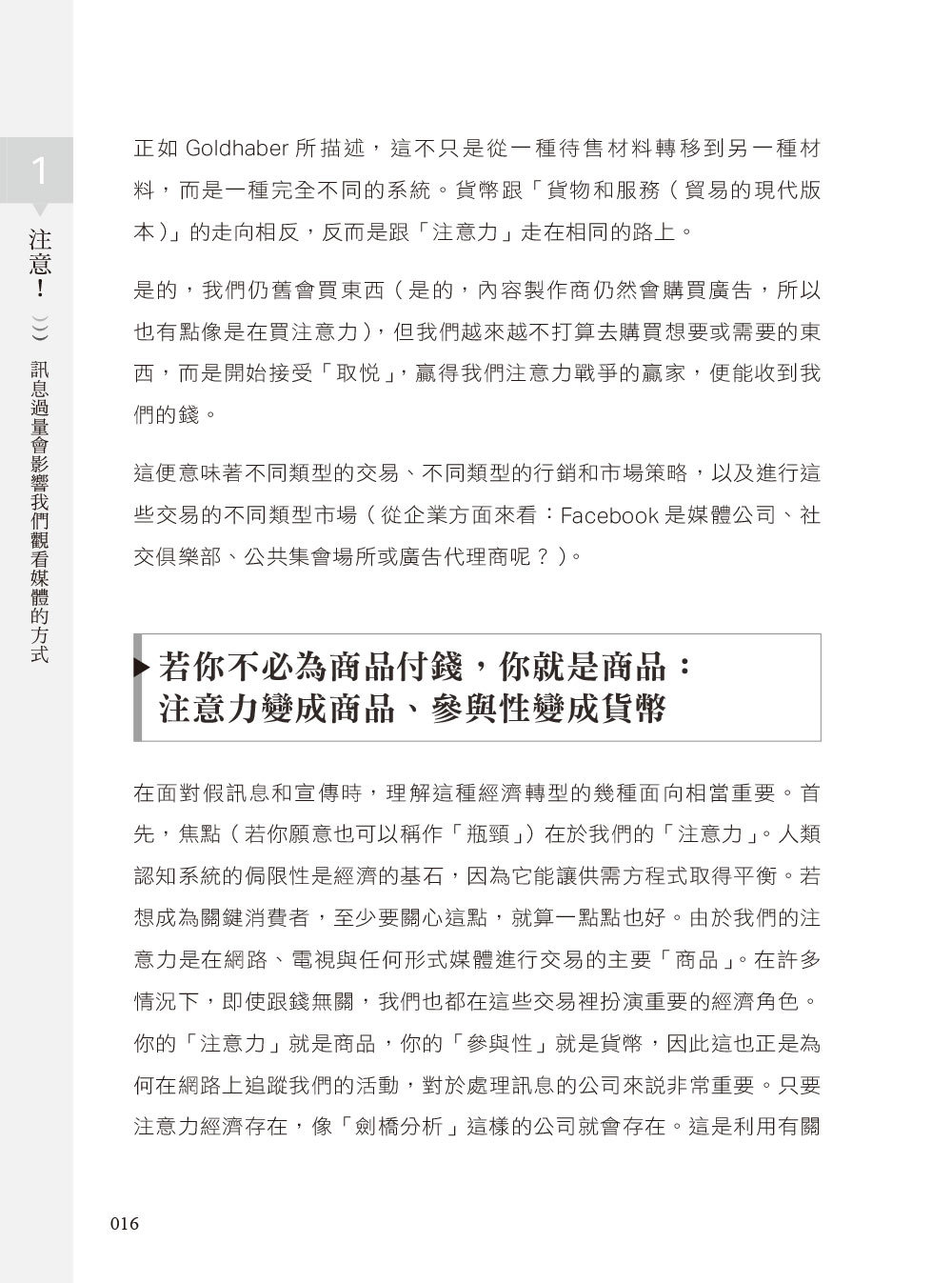 誰在帶風向、玩精準行銷|認知駭客如何操弄人心 (Data Versus Democracy: How Big Data Algorithms Shape Opinions and Alter the Course of History)-preview-5
