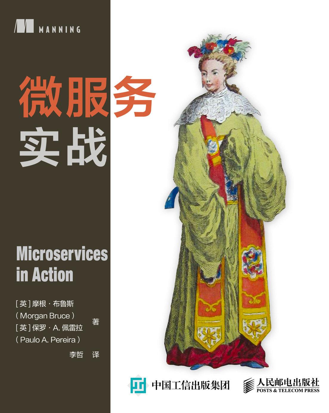 微服務實戰 (Microservices in Action)-preview-1