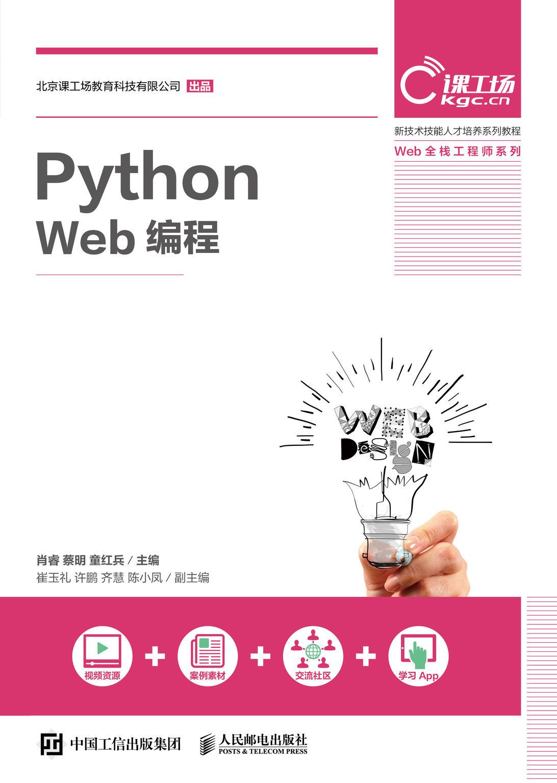 Python Web 編程-preview-1