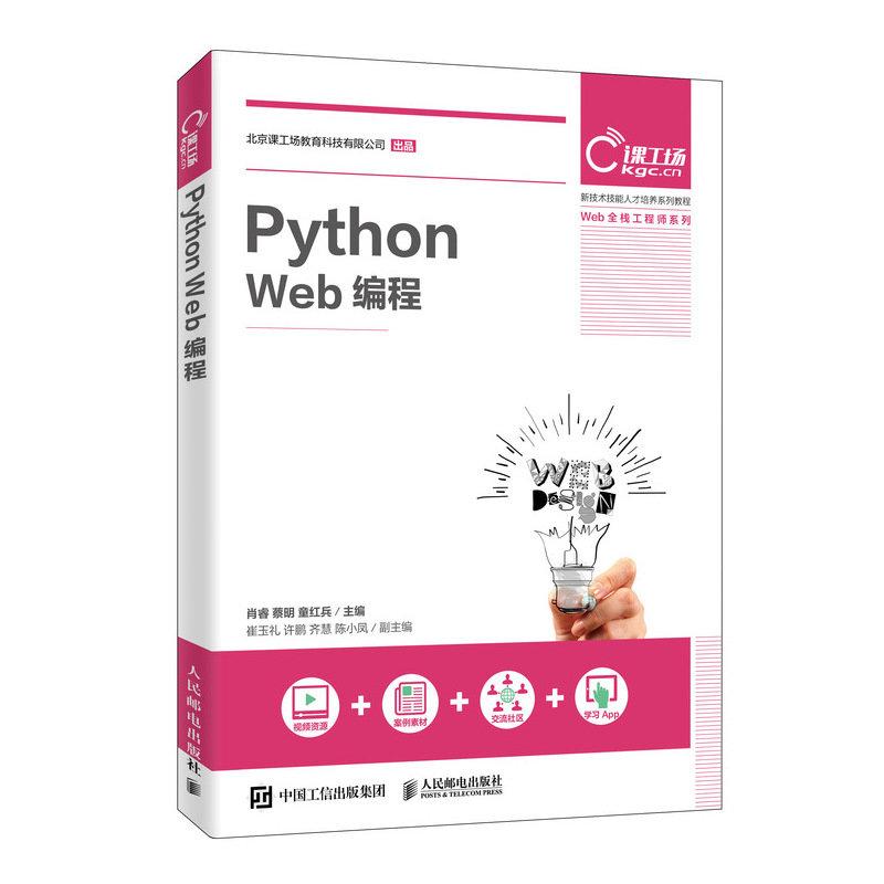 Python Web 編程-preview-2