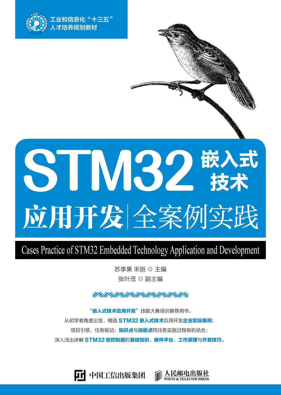 STM32 嵌入式技術應用開發全案例實踐-preview-1