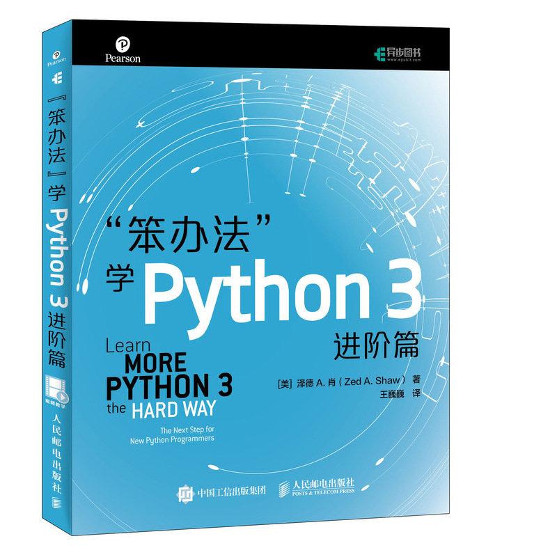 笨辦法學 Python 3 進階篇-preview-2