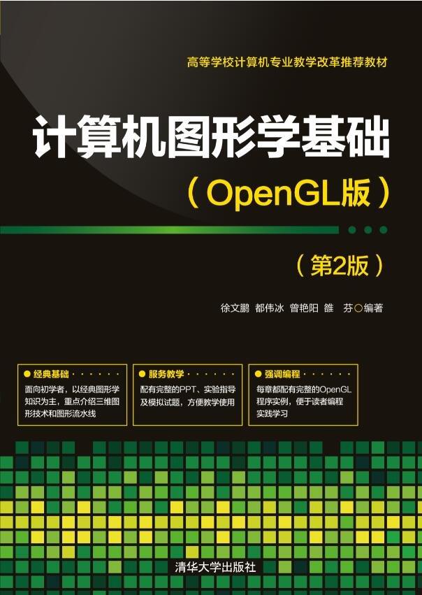 電腦圖形學基礎(OpenGL版)(第2版)-preview-1