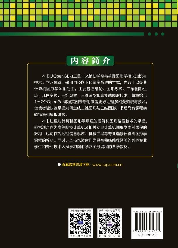電腦圖形學基礎(OpenGL版)(第2版)-preview-2