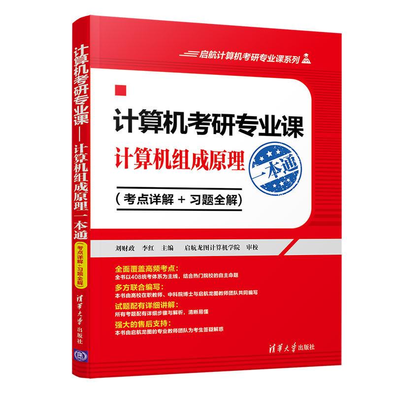 電腦考研專業課——電腦組成原理一本通(考點詳解+習題全解)-preview-3