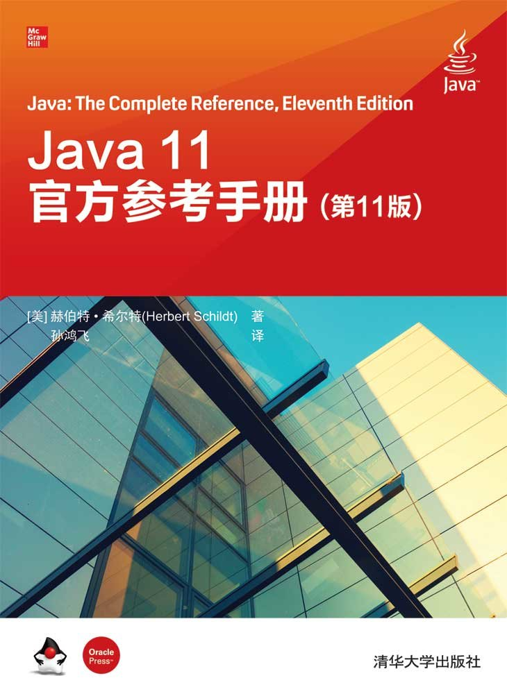 Java 11官方參考手冊(第11版)-preview-1