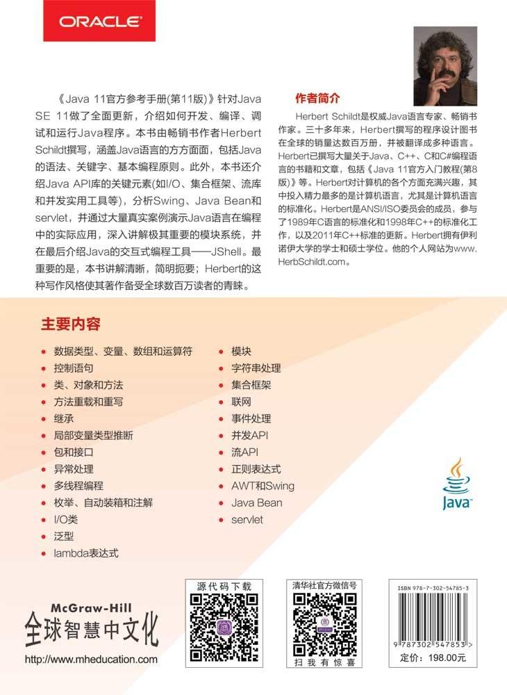 Java 11官方參考手冊(第11版)-preview-2