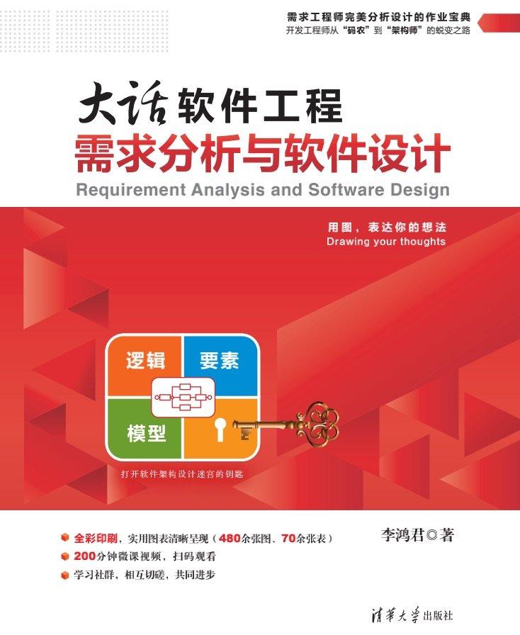 大話軟件工程——需求分析與軟件設計-preview-1