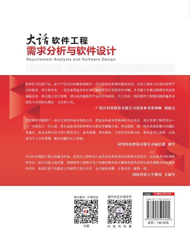 大話軟件工程——需求分析與軟件設計-preview-2