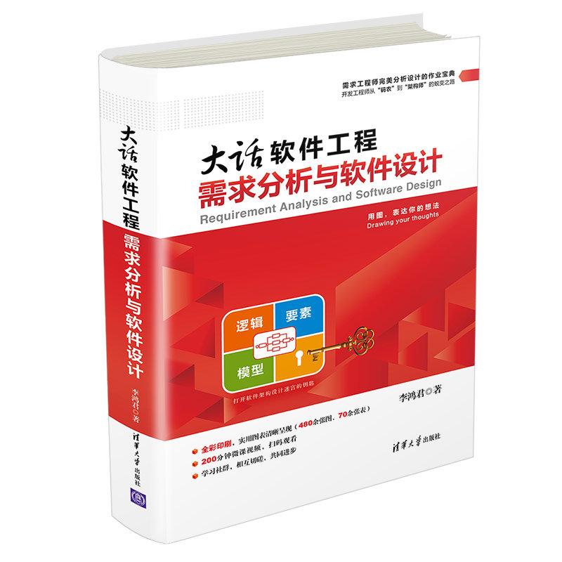 大話軟件工程——需求分析與軟件設計-preview-3