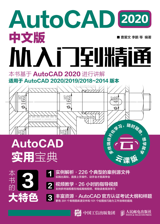 AutoCAD 2020中文版從入門到精通-preview-1