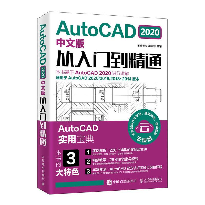 AutoCAD 2020中文版從入門到精通-preview-2