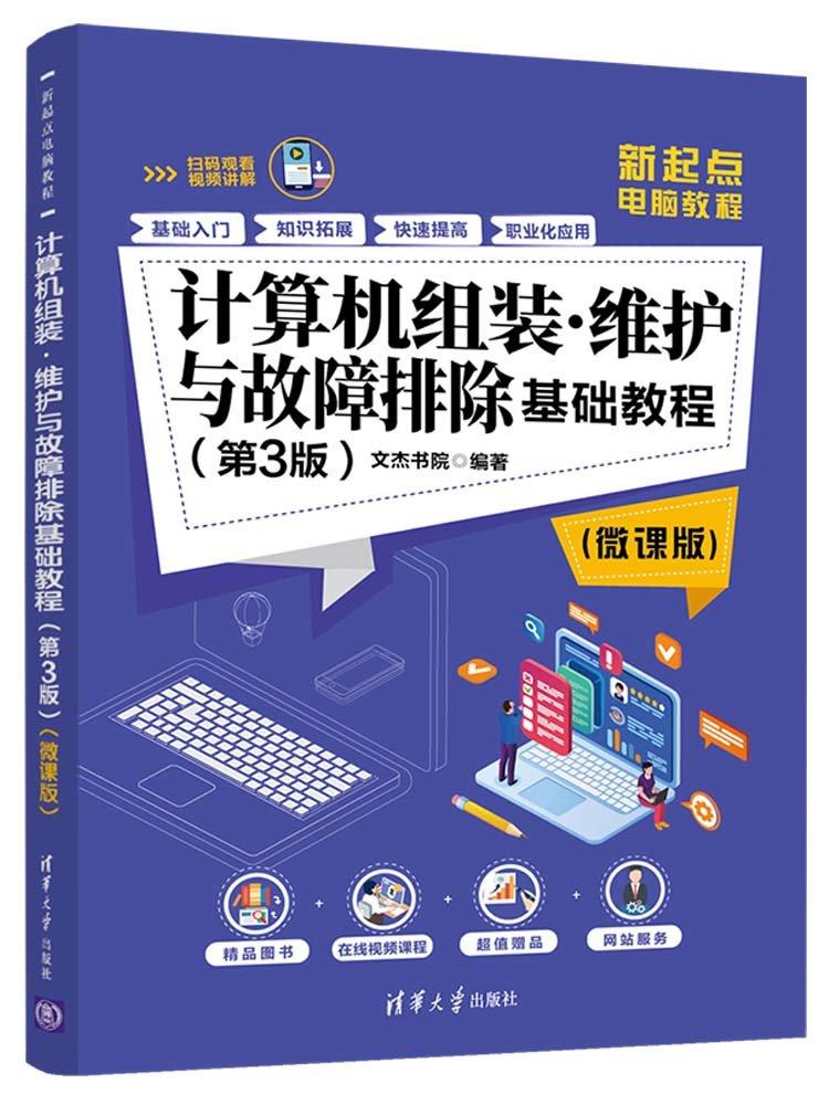 電腦組裝·維護與故障排除基礎教程(第3版)(微課版)-preview-1