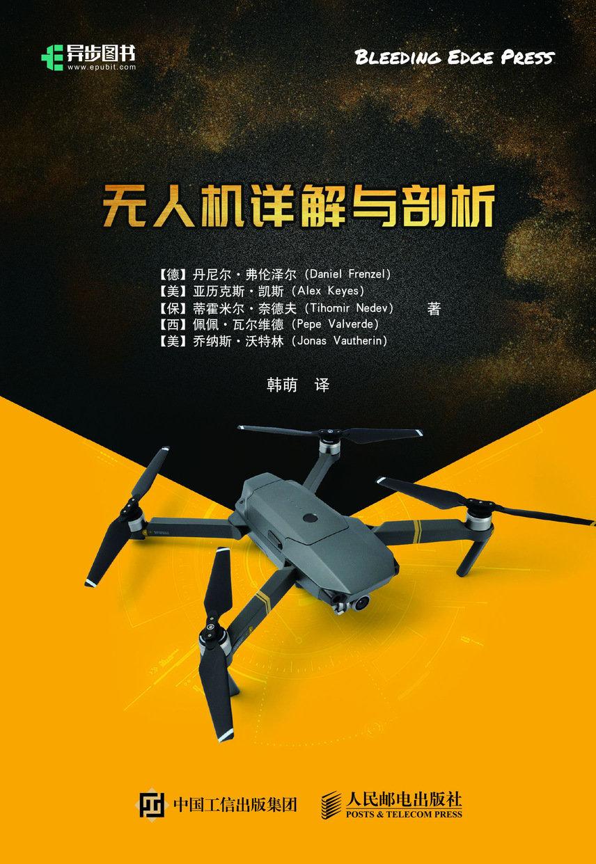 無人機詳解與剖析-preview-1