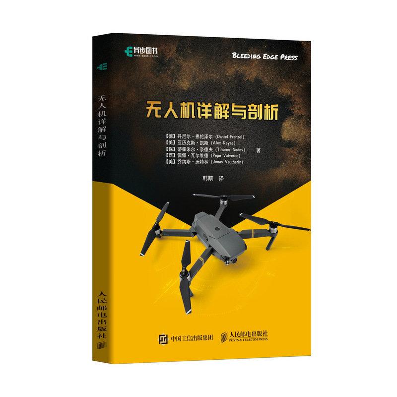 無人機詳解與剖析-preview-2