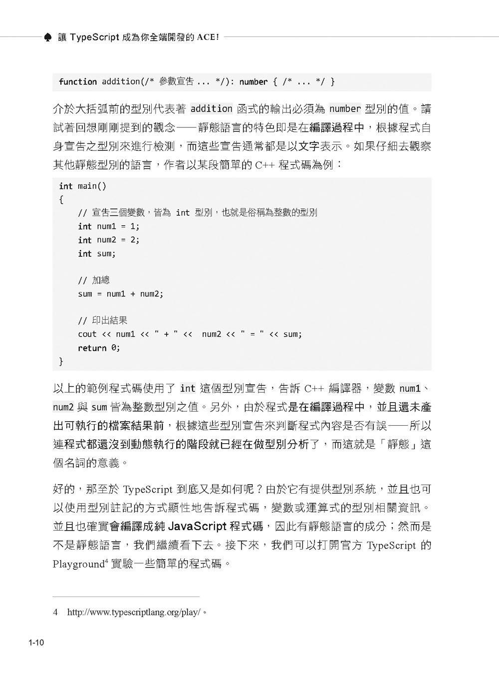 讓 TypeScript 成為你全端開發的 ACE!(iT邦幫忙鐵人賽系列書)-preview-3