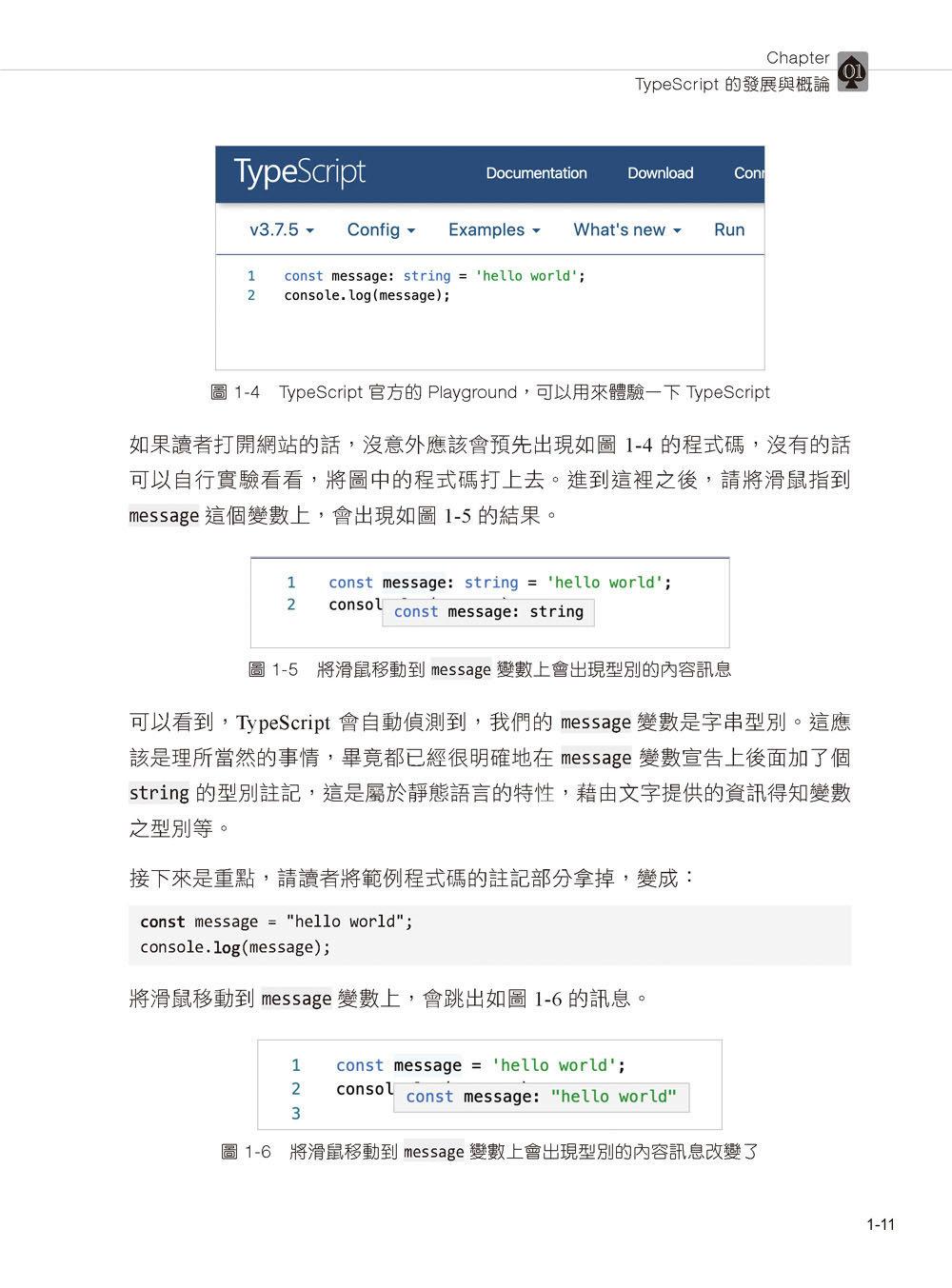 讓 TypeScript 成為你全端開發的 ACE!(iT邦幫忙鐵人賽系列書)-preview-4