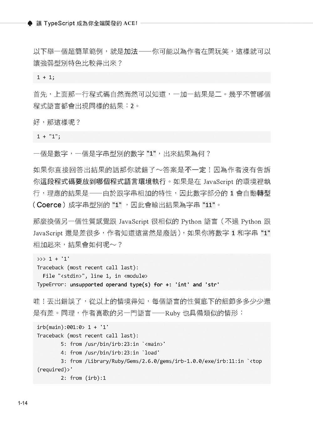 讓 TypeScript 成為你全端開發的 ACE!(iT邦幫忙鐵人賽系列書)-preview-7