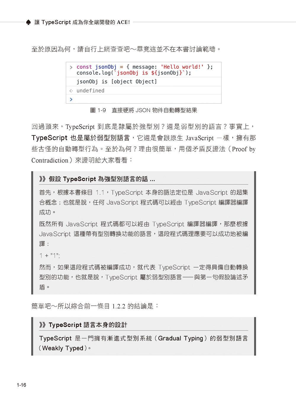 讓 TypeScript 成為你全端開發的 ACE!(iT邦幫忙鐵人賽系列書)-preview-9