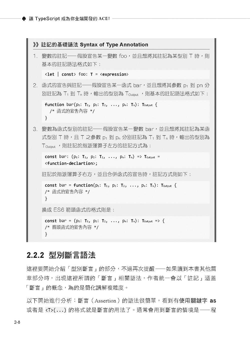 讓 TypeScript 成為你全端開發的 ACE!(iT邦幫忙鐵人賽系列書)-preview-10